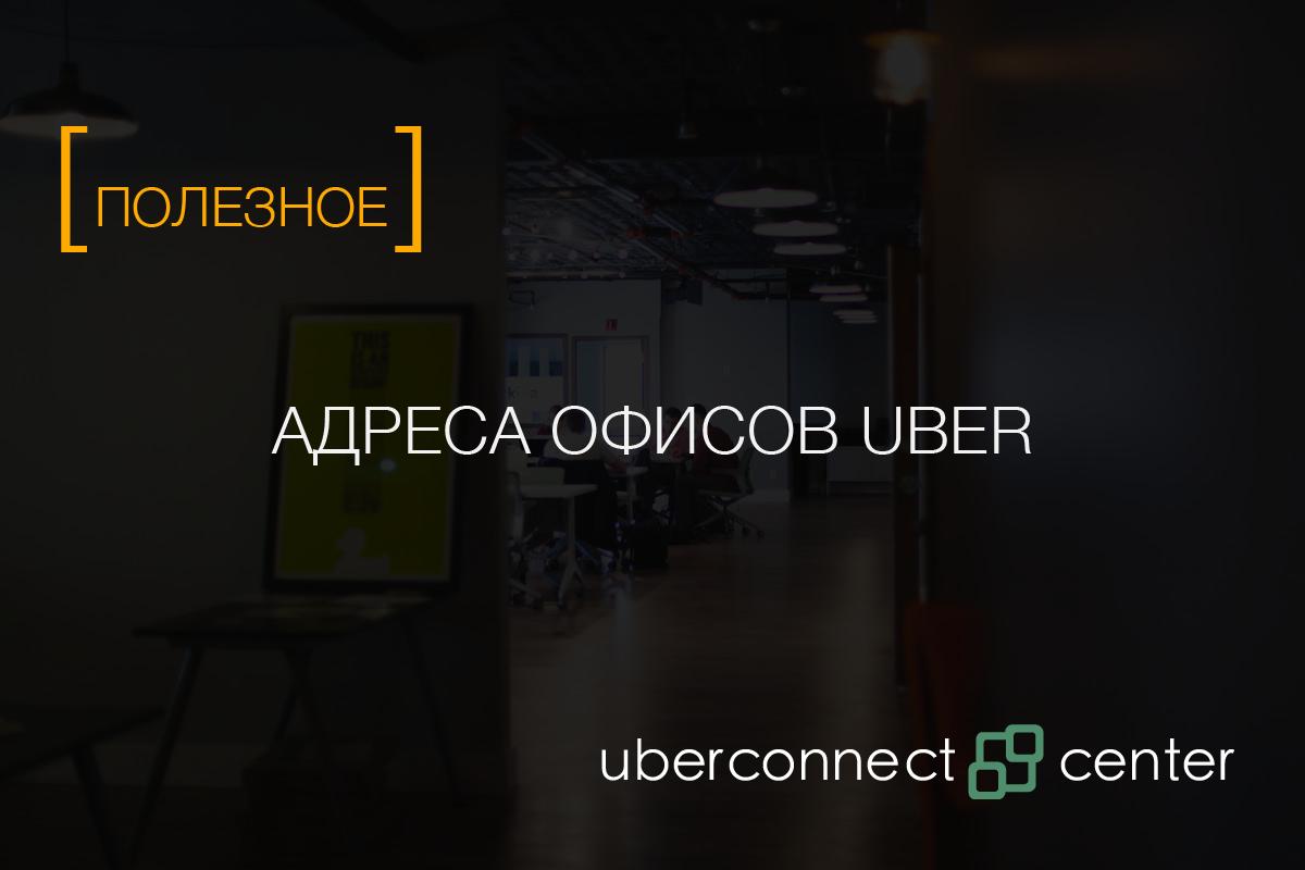 Адреса офисов UBER