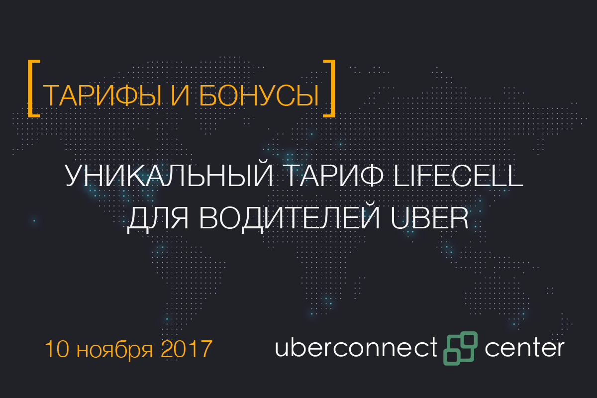 Уникальный тариф Lifecell для водителей UBER