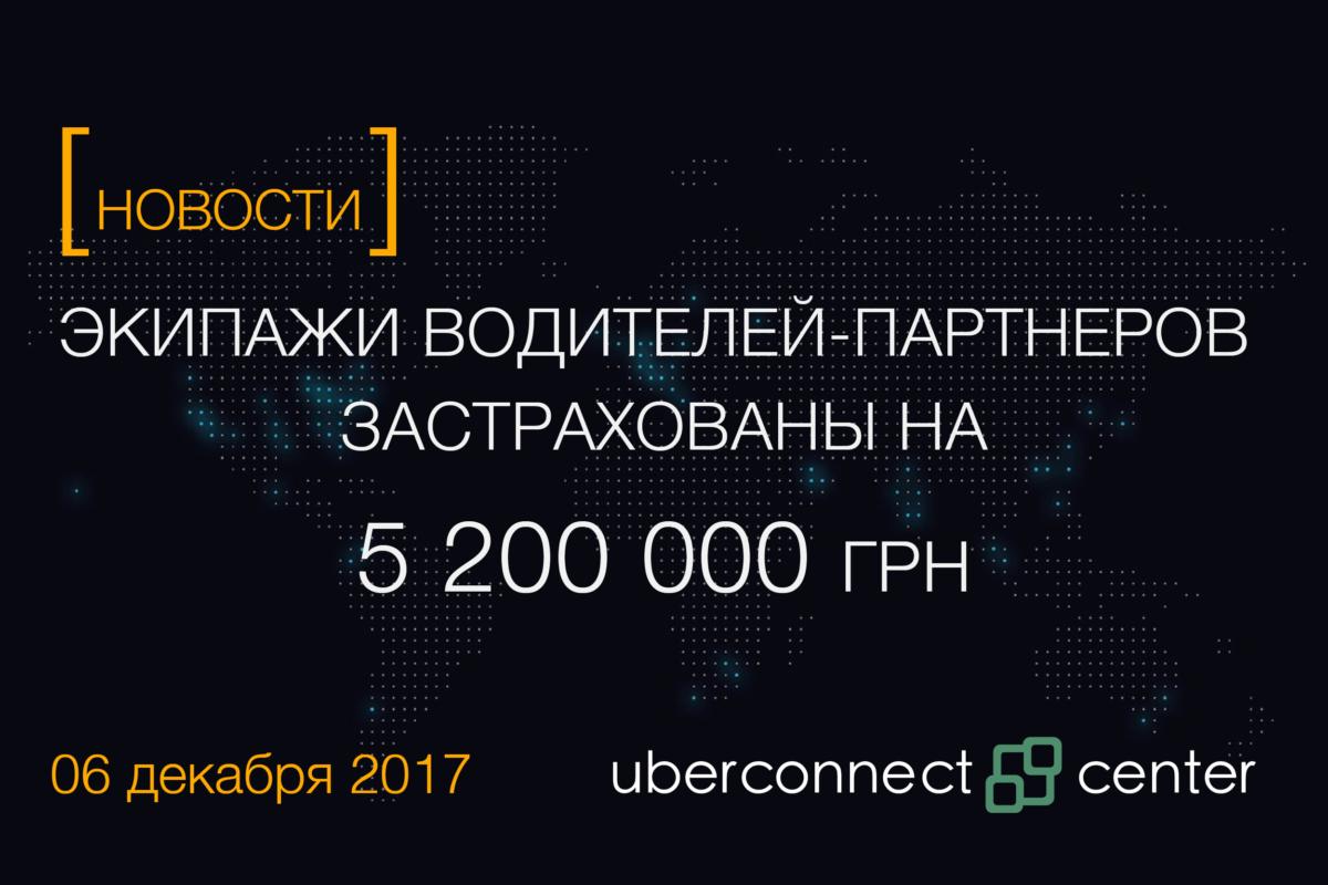 uberconnect.center