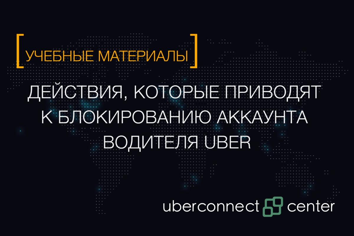 Действия, которые приводят к блокированию аккаунта водителя UBER