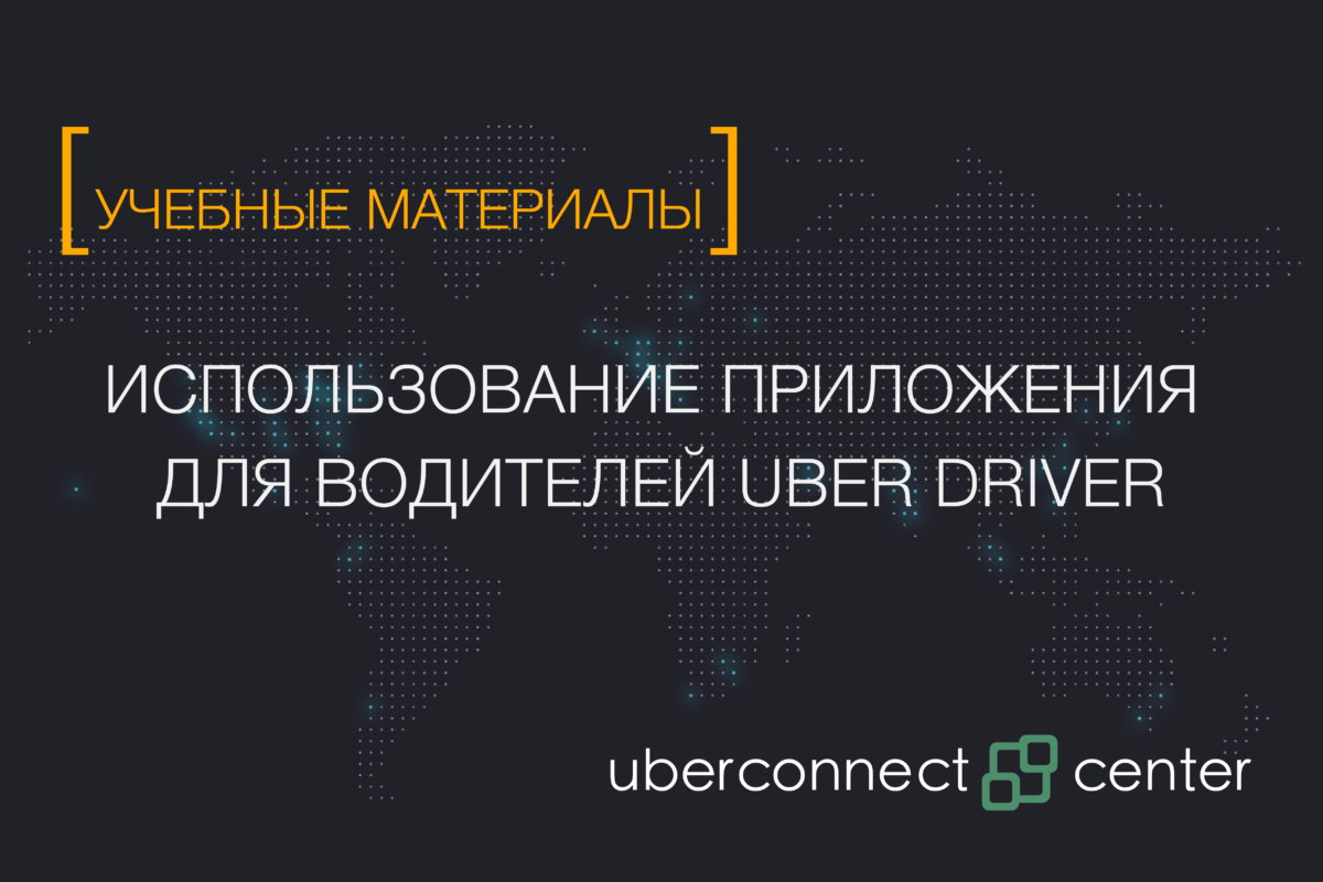 uberconnect