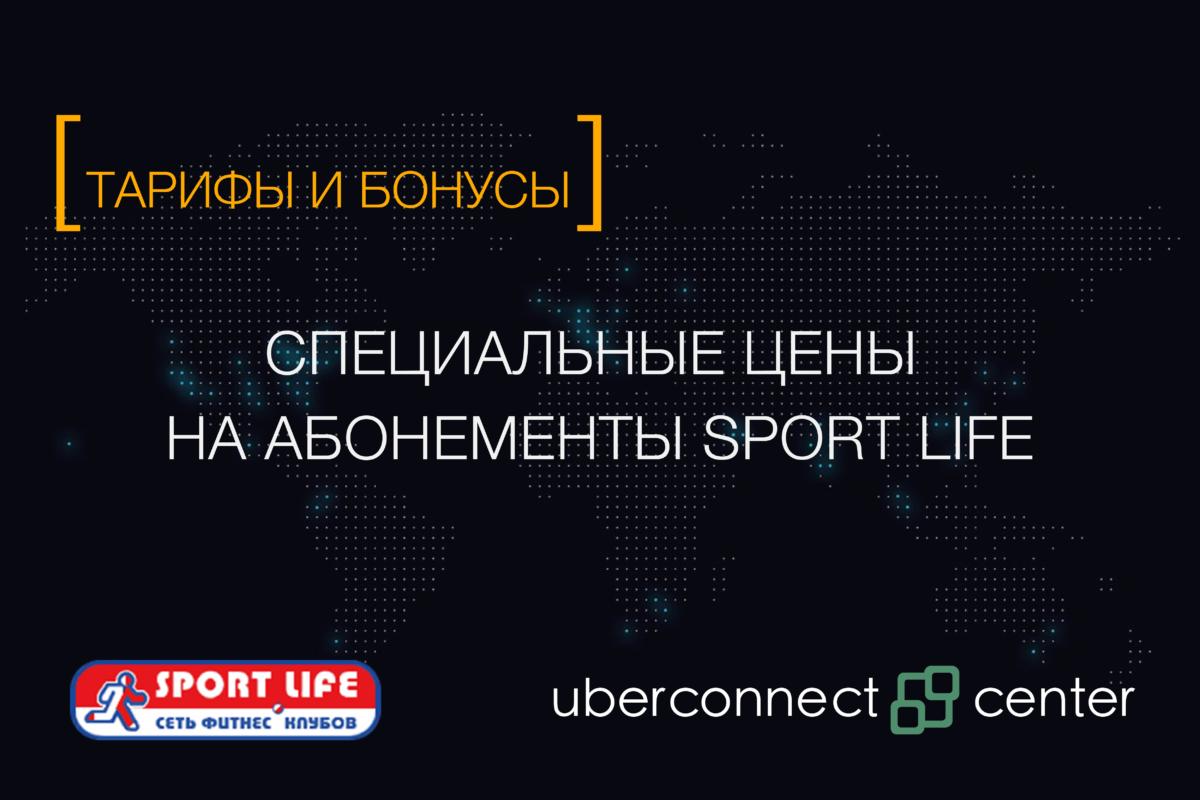 Специальные цены на абонементы Sportlife
