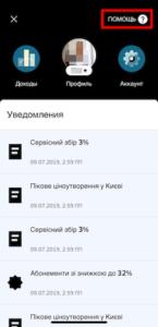 Uber connect kopiya