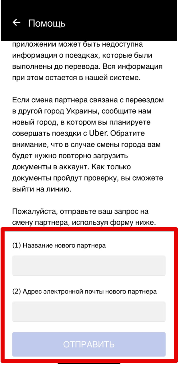 Uber connect