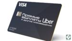 Прямые выплаты Uber