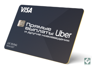 Прямые выплаты Uber и другие нововведения