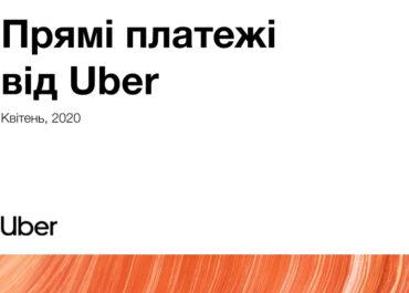 Прямые выплаты Uber - Инструкция