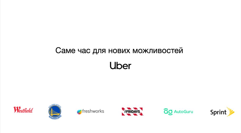 Uber dlya Biznesu